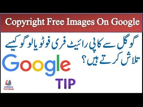 How To Find Copyright Free Images On Google? |Google Advanced Image Search|