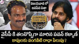 జనసేన సత్తా..కాపులకు వంగవీటి రాధా పిలుపు? JSP Competition to YCP in  municipal elections Vijayawada