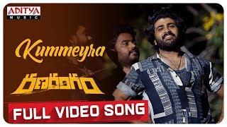 Kummeyra Full Video Song    Ranarangam Video Songs    Sharwanand, Kalyani Priyadarshan