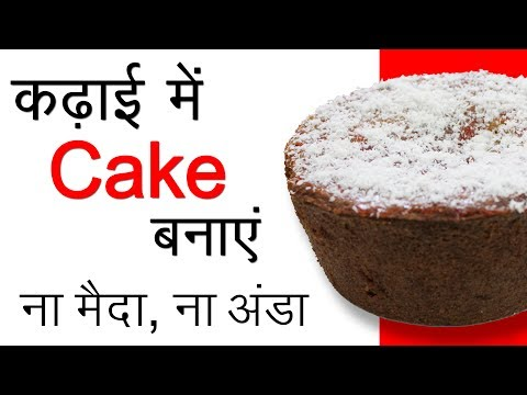 कढ़ाई में केक बनाएं | Eggless Recipe of Cake in Hindi | How to Make Cake Without Oven 🎂