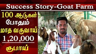 agriculture and organic farming successful goat farming earning Rs 1200000 with 100 goats tamil news