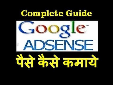 how to make money with google adsense - step by step guide in hindi 2016