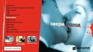 Звери / Zveri - Голод (Аудио)