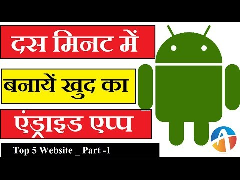 How To Create Android Apps Free || Top 5 Website Make Online Android Apps