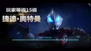 Hack Game Ultraman Videos 9videos Tv