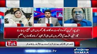 Coronavirus: Pakistan mushkil tareen marhalay mai daakhil | Awaz | SAMAA TV