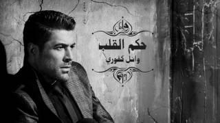 Wael Kfoury - Hekm El Alb   وائل كفوري - حكم القلب