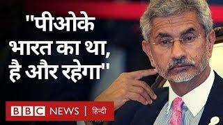 Pakistan Administered Kashmir पर S. Jaishankar के बयान पर PAK ने क्या कहा? (BBC Hindi)