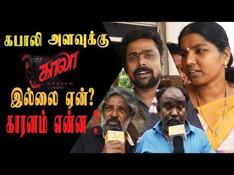 கபாலி அளவுக்கு காலா இல்லை ஏன் ? காரணம் என்ன ? | KAALA Makkal Review | Rajini | S WEB TV