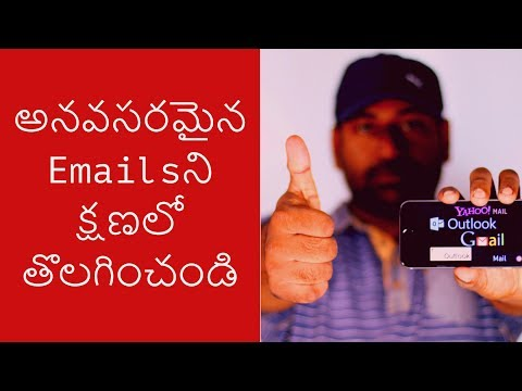 How to Unsubscribe from Email Subscriptions at Once in Telugu