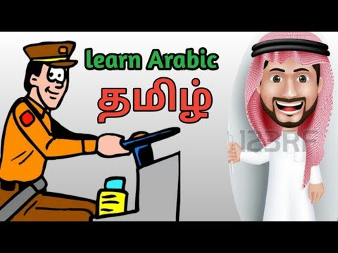 learning Arabic to tamil for (saudi arabia house driver)