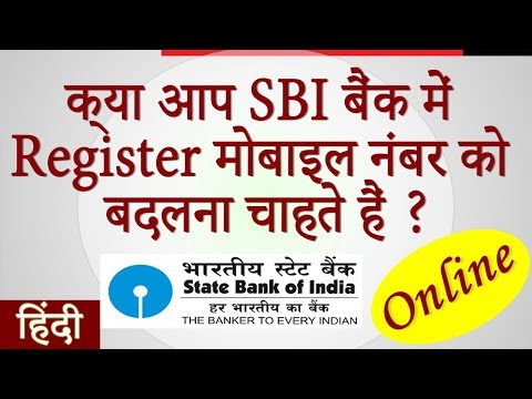 How To Change Mobile Number in SBI without visiting branch