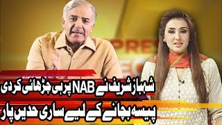 Shehbaz Sharif lashes out at NAB - Express Experts - 22 January 2018 - Express News