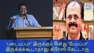 Download K.S.Ravikumar Emotional Speech About Crazy Mohan   Crazy Mohan Memorial Event   Hindu Tamil   Video