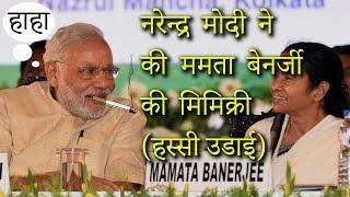नरेंद्र मोदी ने की ममता बनर्जी की नक़ल (जबरदस्त वीडियो) | PM Modi Doing Mimicry of Mamata Banerjee