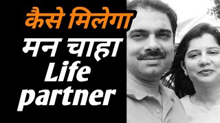 How to choose life partner in hindi | 5 Qualities to look for | Rimpy Shukla | DEEP KNOWLEDGE