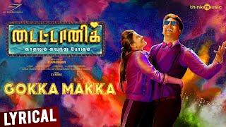 Titanic | Gokka Makka Song Lyrical | STR | Kalaiyarasan, Anandhi | Nivas K Prasanna | M. Janakiraman