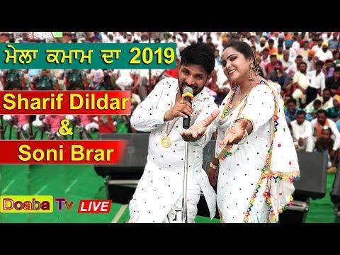Xxx Mp4 Sharif Dildar Amp Soni Brar Live Mela Kamam ਕਮਾਮ Nawanshahr 3gp Sex