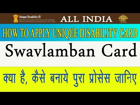 HOW TO APPLY UNIQUE DISABILITY CARD  कैसे बनाये जानिए