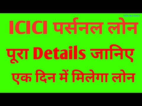 ICICI Bank Personal Loan | Complete guide on ICICI Personal Loan | Online Personal Loan