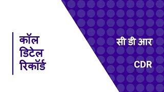 Call Detail Record    What is a CDR?    In Hindi