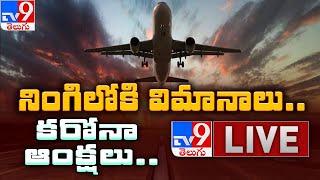 Domestic Flights Resume LIVE || Coronavirus Lockdown 4.0 - TV9