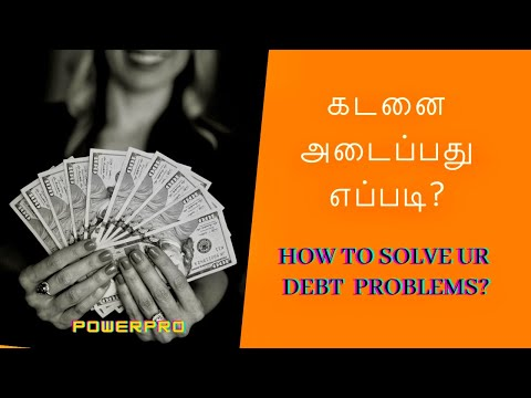 கடனை அடைப்பது எப்படி? HOW TO SOLVE UR DEBT PROBLEMS? (PART-1) in Tamil DEBT SOLUTION VIDEO