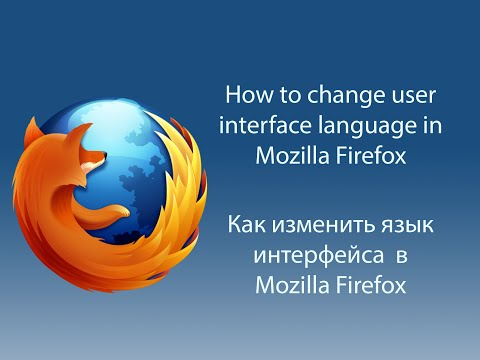 How to change Firefox language / Как сменить язык Firefox