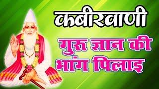 2019 New Kabir Bhajan || Aadat Buri Sudhar Lo || Mahri Akhiyo Me || Bheru Singh Chouhan