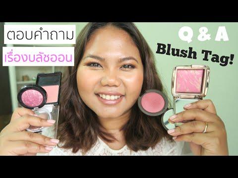 ตอบคำถามเรื่องบลัชออน Blush Tag | MaiRuuDee