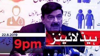 Samaa Headlines - 9PM - 22 August 2019