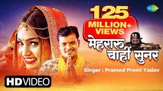 #Pramod Premi New Song   Mehraru Chahi Sunar    मेहरारू चाहीं सुनर   New Bhojpuri Song   #Video