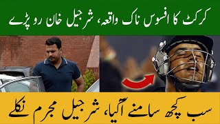 What sharjeel khan said before Pakistan Team || Sharjeel Khan difficult time ends