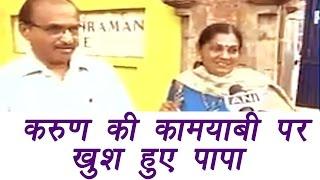 Karun Nair hits triple ton:  Father congratulates him, Watch Video | वनइंडिया हिंदी
