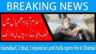 Islamabad | 2 dead, 3 injured as Land mafia opens fire in Dhamial | 16 Dec 2018 | 92NewsHD