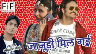 आ गया DJ राजस्थानी सांग !! जानूडी मिल गई !! New Rajsthani Dj Song !! अविनाश योगी