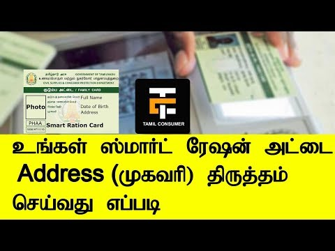 How to Change Smart Ration Card Address Online 2018 | Tamil Consumer