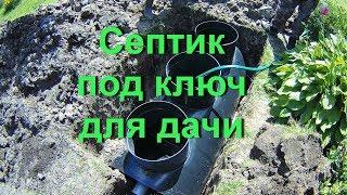 Септик без откачки Эко-Л5 для дачи в Орехово-Зуево