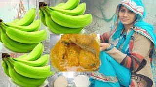कच्चे केले के कोफ्ते बनाए वो भी देसी तरीके से Kache kaile ke kofte Recipe ,Babita Parmar