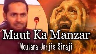 Maut Ka Manzar Part 1 - Heart Touching Bayan - Islamic Taqreer - Master Cassettes