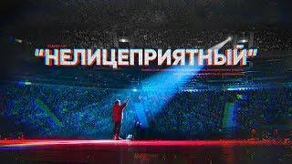 Download Данила Поперечный: ″НЕЛИЦЕПРИЯТНЫЙ″   Stand-up концерт [2018] Video