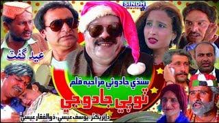 Topi jadu JI   Full Movie In Sindhi   Zulfi Shah And Akash Zangejo   B.A.Z Studio