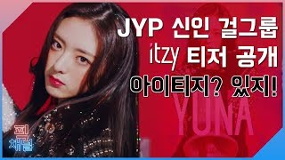 Download [이슈픽] JYP 신인 걸그룹 ITZY 티저 공개 / 아이티지? 있지! / ITZY (있지) 프로필 Video