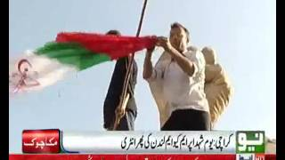 Karachi: MQM London workers entry at Youm e Shuhda