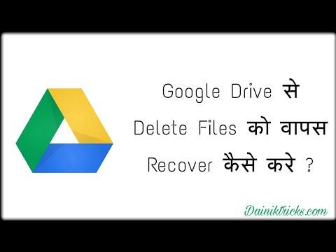 Google drive se delete files ko recover kaise kare || by dainiktricks
