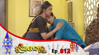 Nua Bohu | Full Ep 812 | 21st Feb 2020 | Odia Serial – TarangTV