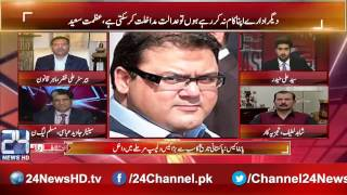 Ikhtelaf-E-Raae  & 9 PM News Bulltin | | 22 Feb 2017 | 24 News HD