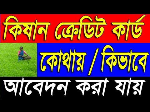 How To Apply | Kisan Credit Card | KCC | Full Detail In Bengali | KCC Scheme | in West Bengal | 2019