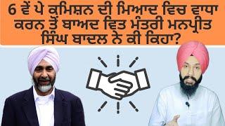 ਪੇ ਕਮਿਸ਼ਨ ਦੀ ਮਿਆਦ ਵਿਚ ਵਾਧਾ ਕਰਨ ਤੋਂ ਬਾਅਦ ਵਿਤ ਮੰਤਰੀ ਦਾ ਆਇਆ ਬਿਆਨ I 6th Pay Commission I Manpreet Singh