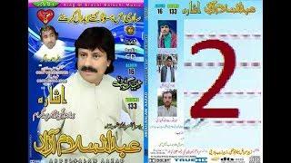 Salam Azad VOL 133 song number 2 ||Mahtab Studio